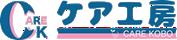 ブレストケア・ストーマケアならケア工房 宮城県仙台市